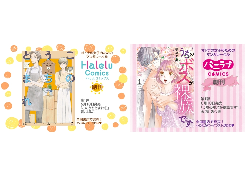 紙単行本ブランド「ハレルコミックス」と「バニラブCOMICS」創刊!