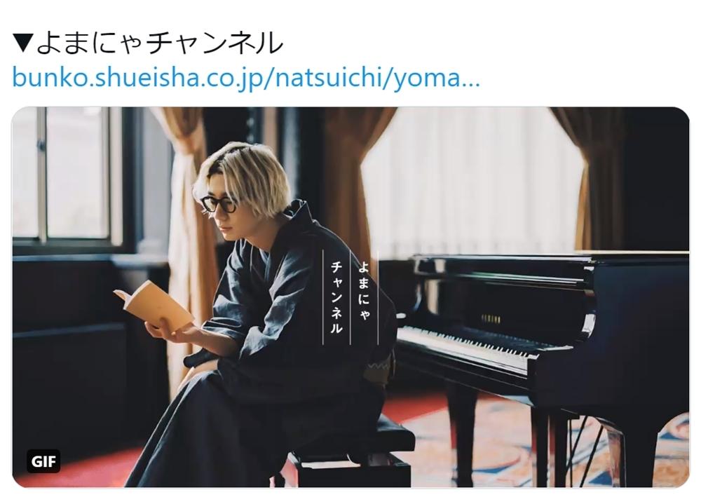 『ナツイチ2021』フェアで声優・江口拓也らの朗読動画公開!