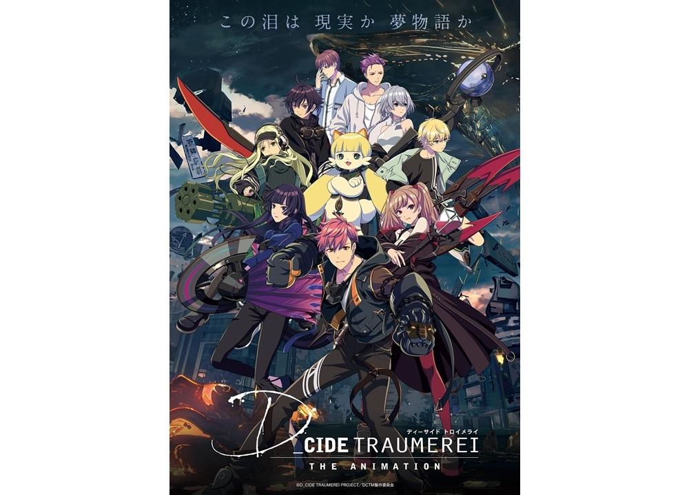 夏アニメ『D_CIDE TRAUMEREI THE ANIMATION』PV映像とキービジュアル初解禁!
