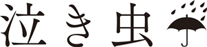 """春アニメ『東京リベンジャーズ』7月より""""血のハロウィン編""""スタート! 新ED主題歌が泣き虫の「トーキョーワンダー。」に決定-2"""