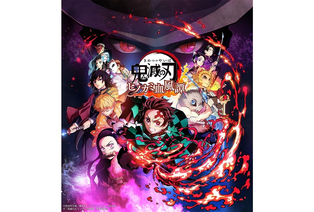 ゲーム『鬼滅の刃 ヒノカミ血風譚』10月14日に発売決定【注目ワード】
