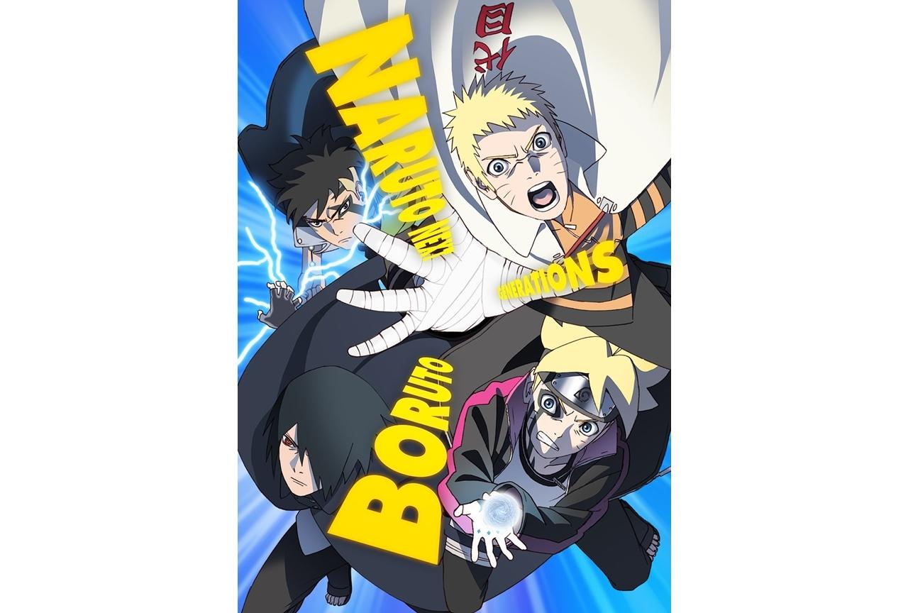 TVアニメ『BORUTO-ボルト』が7月から新章に突入
