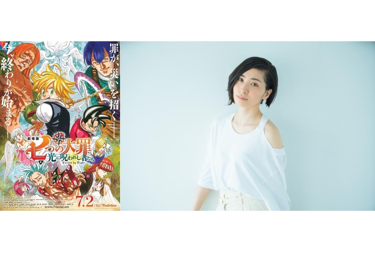 『劇場版 七つの大罪』公開記念声優インタビュー|第2回:坂本真綾