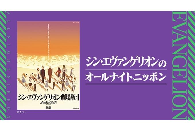 『シン・エヴァンゲリオンのオールナイトニッポン』6月21日25時から放送
