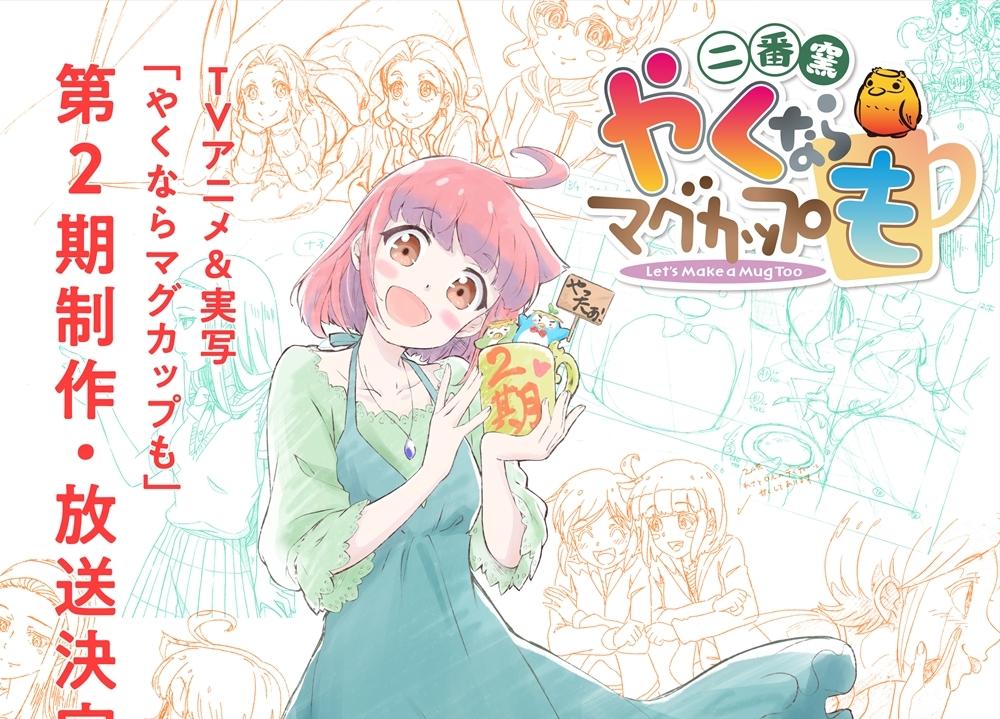 TVアニメ&実写『やくならマグカップも』第2期の制作・放送が決定!
