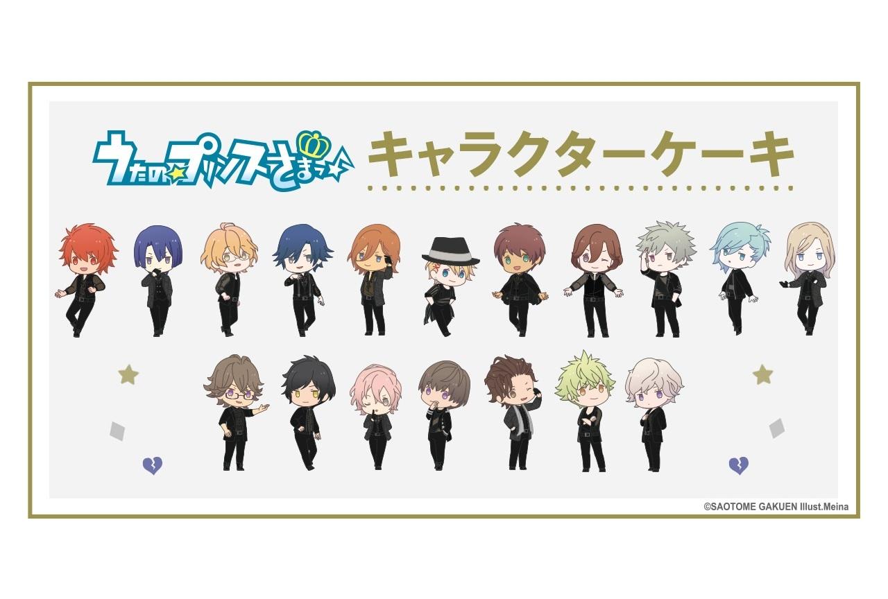『うた☆プリ』のキャラクターケーキがアニメイト通販に登場