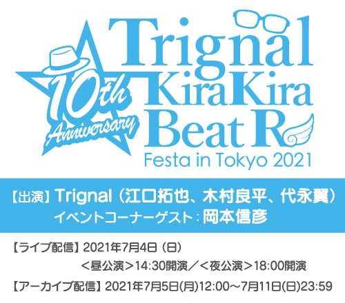 「Trignalのキラキラ☆ビートRフェスタ in東京2021~10th Anniversary~」の有料配信が決定!視聴チケット好評販売中!-1