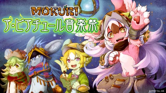 声優・小倉唯さん、神谷浩史さんが出演する3DCGアニメ『MOKURI』のマンガ動画「MOKURI~ア・ピアチュール音楽祭~」が配信開始!新キャラクターを榎木淳弥さん、清都ありささんが担当-1