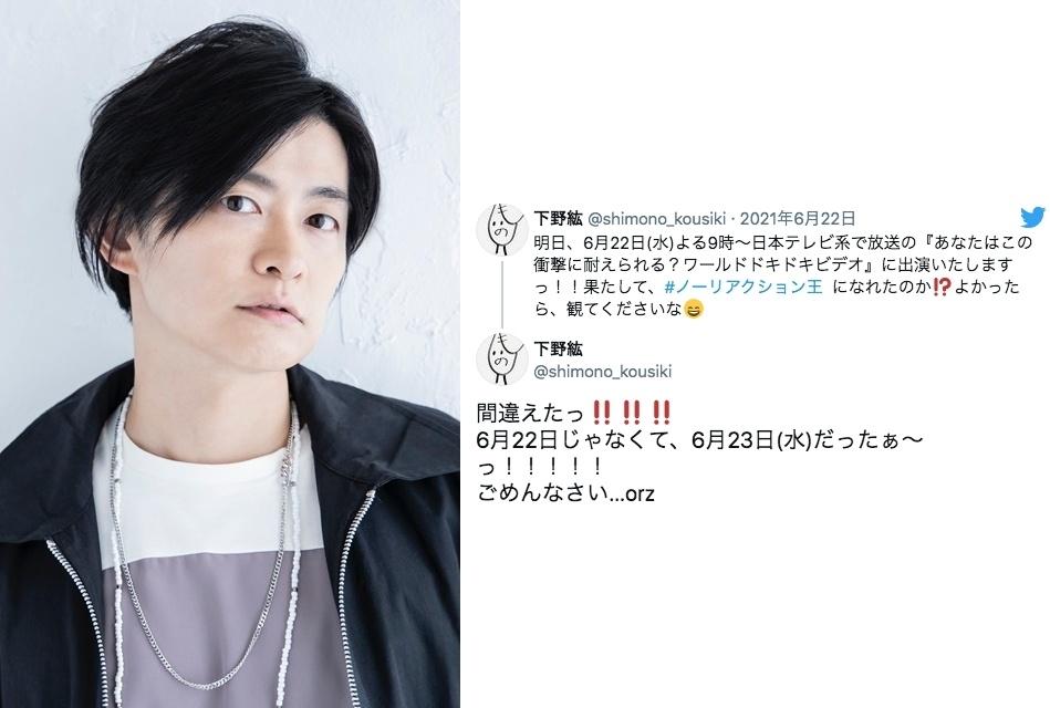 声優・下野紘が日テレ系特番『ワールドドキドキビデオ』に出演