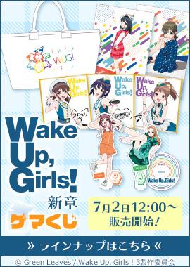 Wake Up, Girls!-2