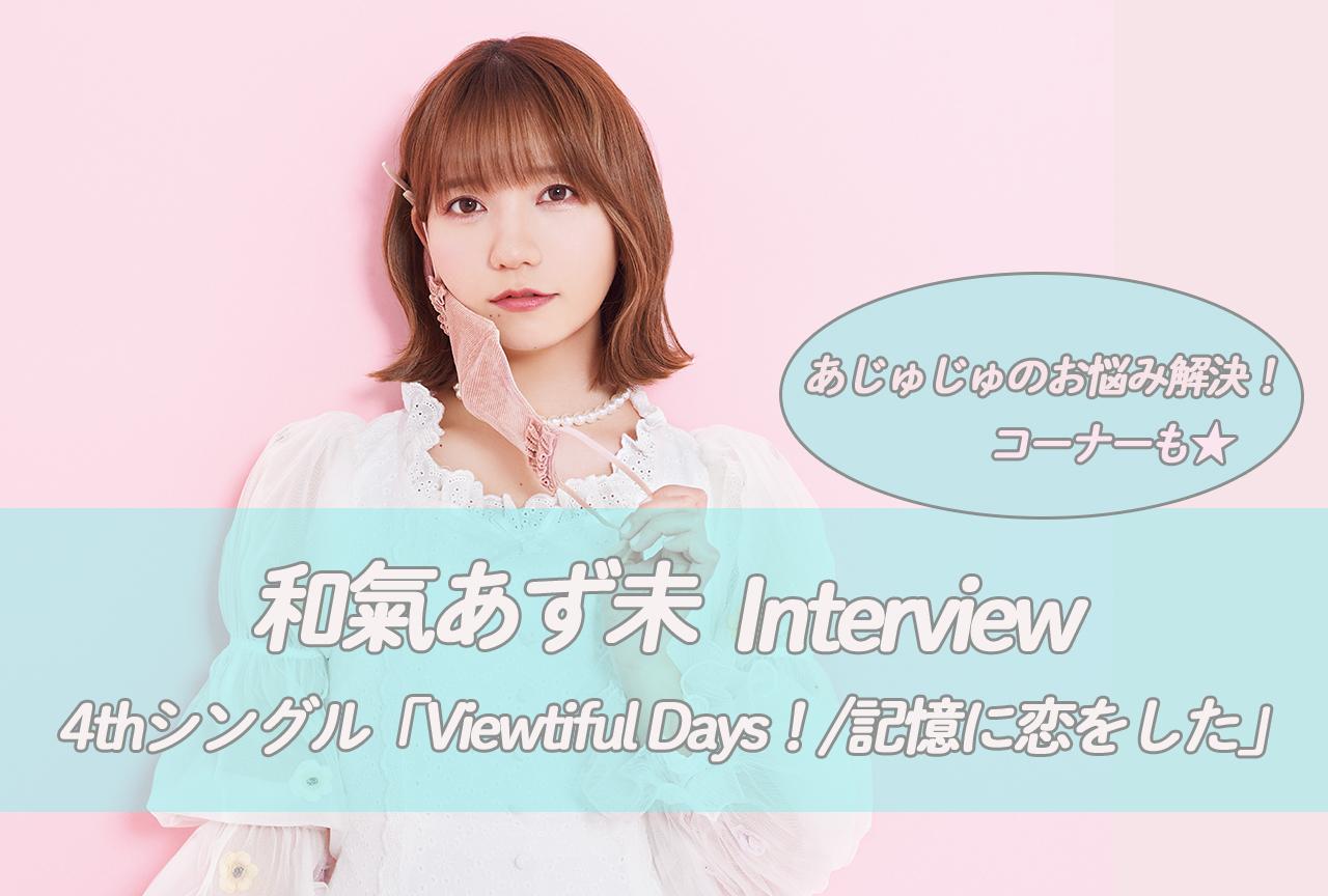 和氣あず未「Viewtiful Days!/記憶に恋をした」インタビュー
