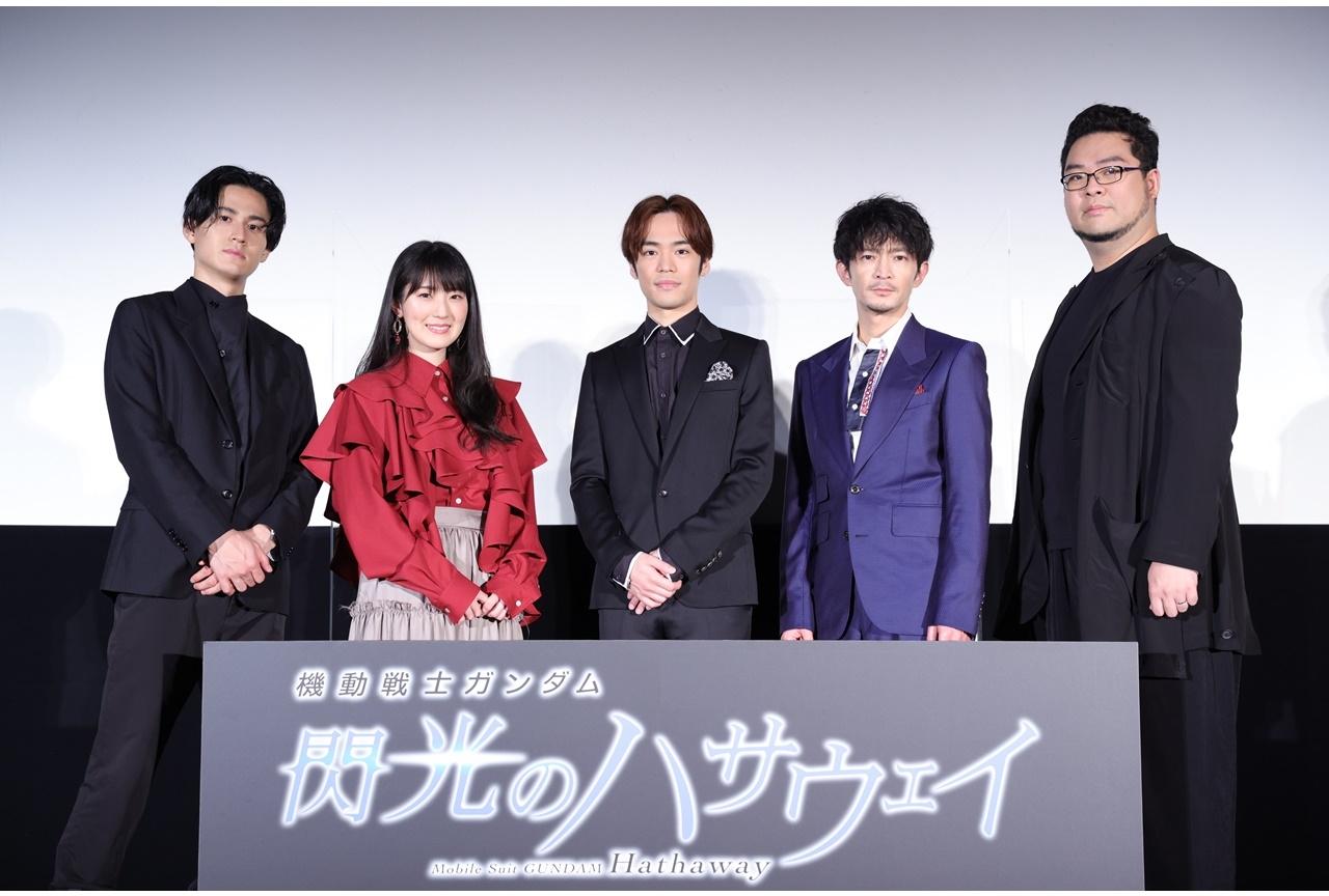 『ガンダム 閃光のハサウェイ』小野賢章ら声優陣集結のトークイベント公式レポ