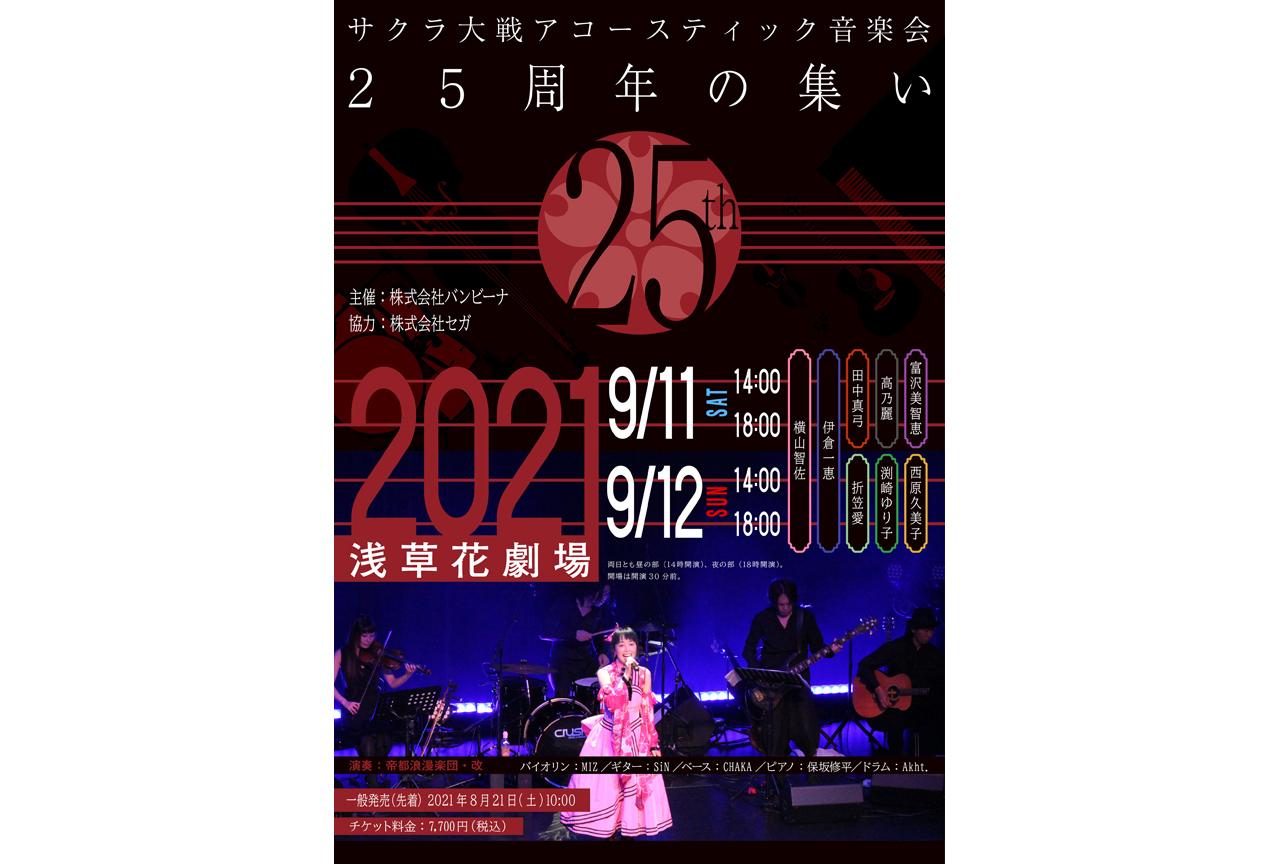 横山智佐さん他出演「サクラ大戦アコースティック音楽会 25周年の集い」チケット先行受付中!
