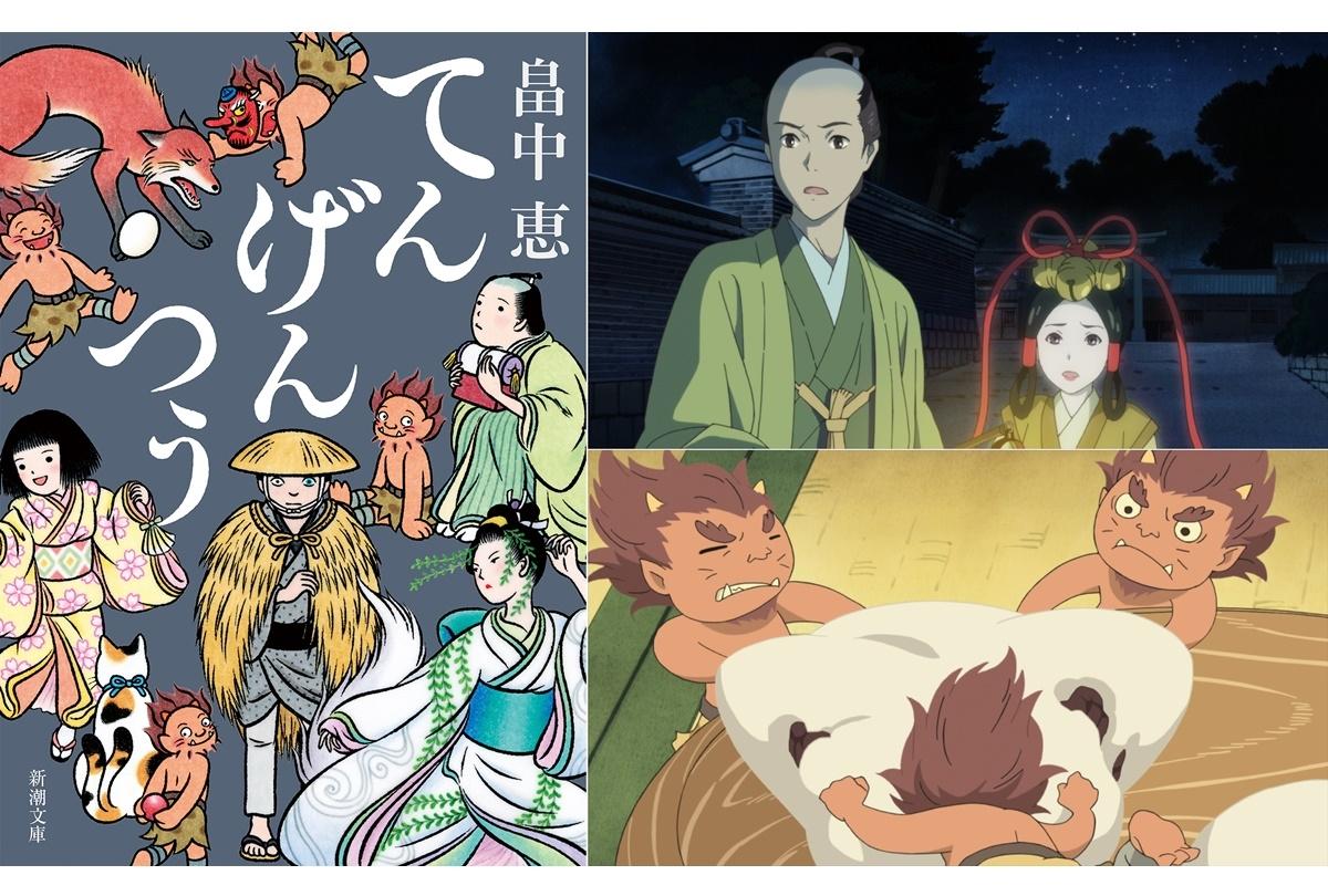 小説「しゃばけ」20周年記念SPアニメ配信 榎木淳弥、内山昂輝ら出演