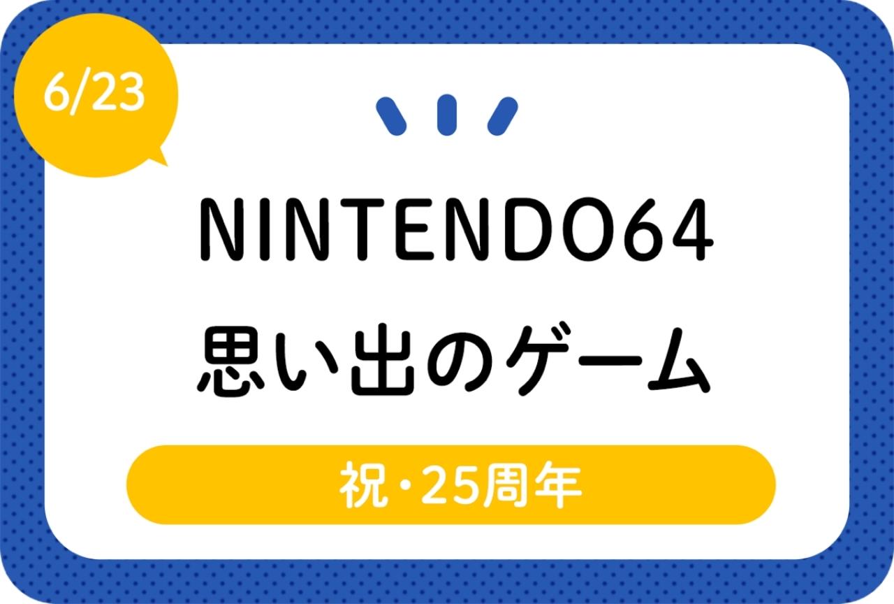 「NINTENDO64」が本日6月23日で25周年!みなさんの思い出を募集中!【注目ワード】