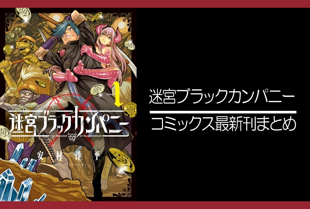 迷宮ブラックカンパニー|漫画最新刊(次は7巻)発売日まとめ