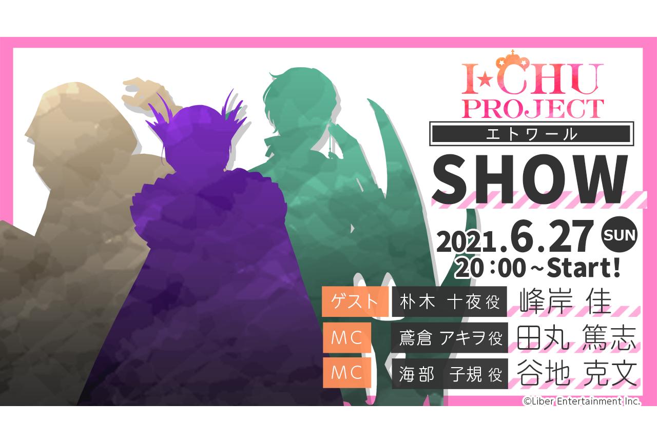 『アイ★チュウ Étoile Stage』生配信が6/27に放送!田丸篤志、谷地克文、峰岸佳が出演