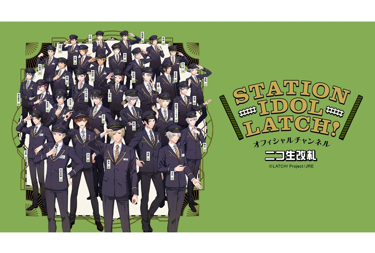 『STATION IDOL LATCH!』ニコニコチャンネルがオープン/生放送情報も