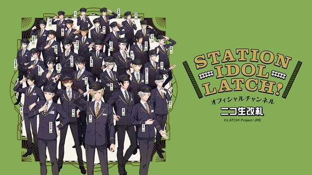 『STATION IDOL LATCH!』オフィシャルチャンネル~ニコ生改札~がオープン! 毎月キャストが登場する生放送を実施! ライブ開催時のチケットの先行販売も!-1