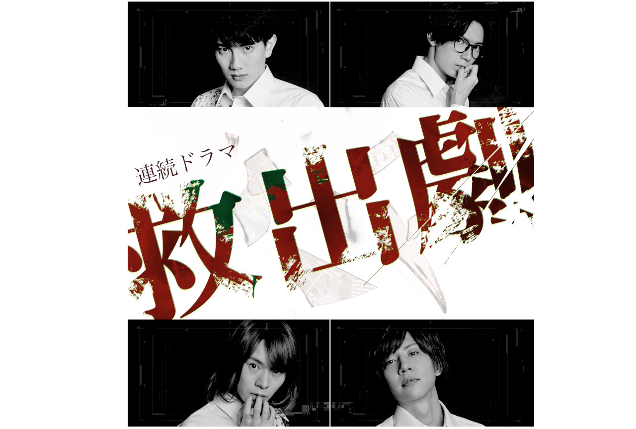 連続テレビドラマ『救出劇』のBlu-rayが10/29発売