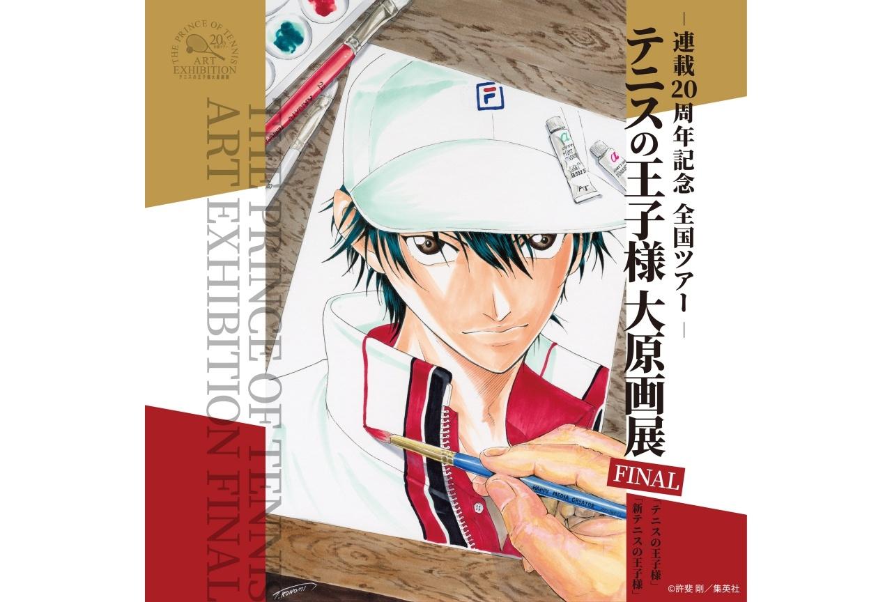 「テニスの王子様 大原画展 FINAL 」池袋で開催! 7/10(土)よりチケット販売開始