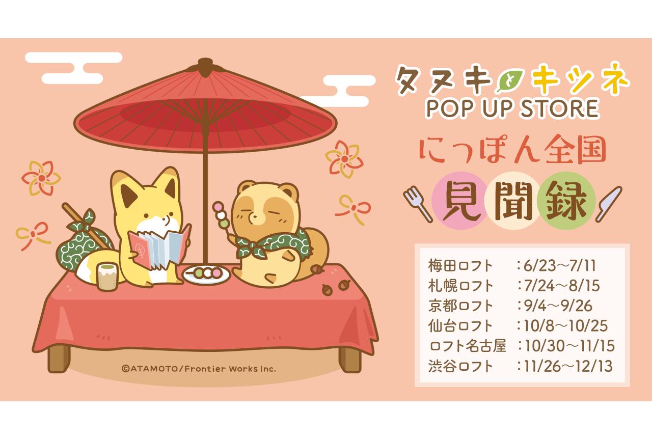『タヌキとキツネ』5周年記念特別企画イベントが6/23スタート!