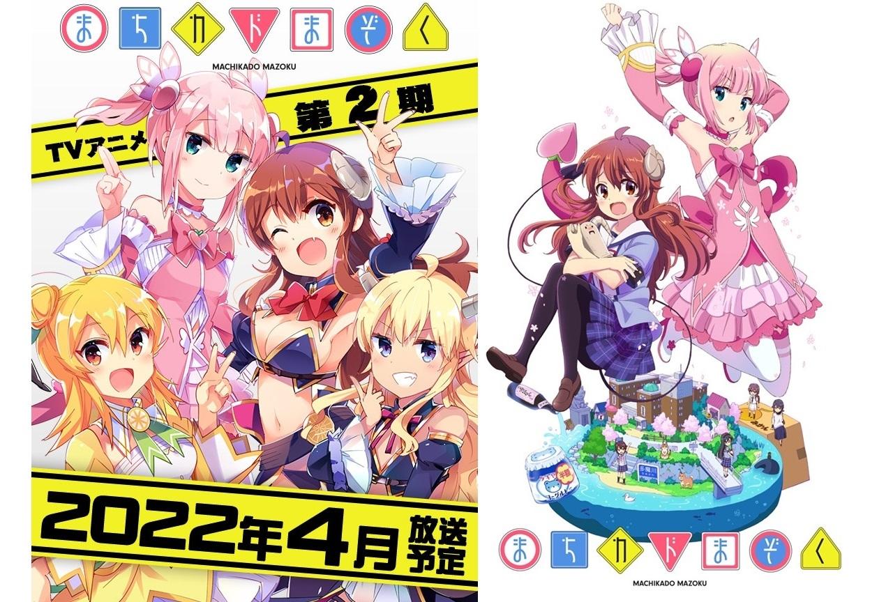 TVアニメ『まちカドまぞく』第2期2022年4月放送決定