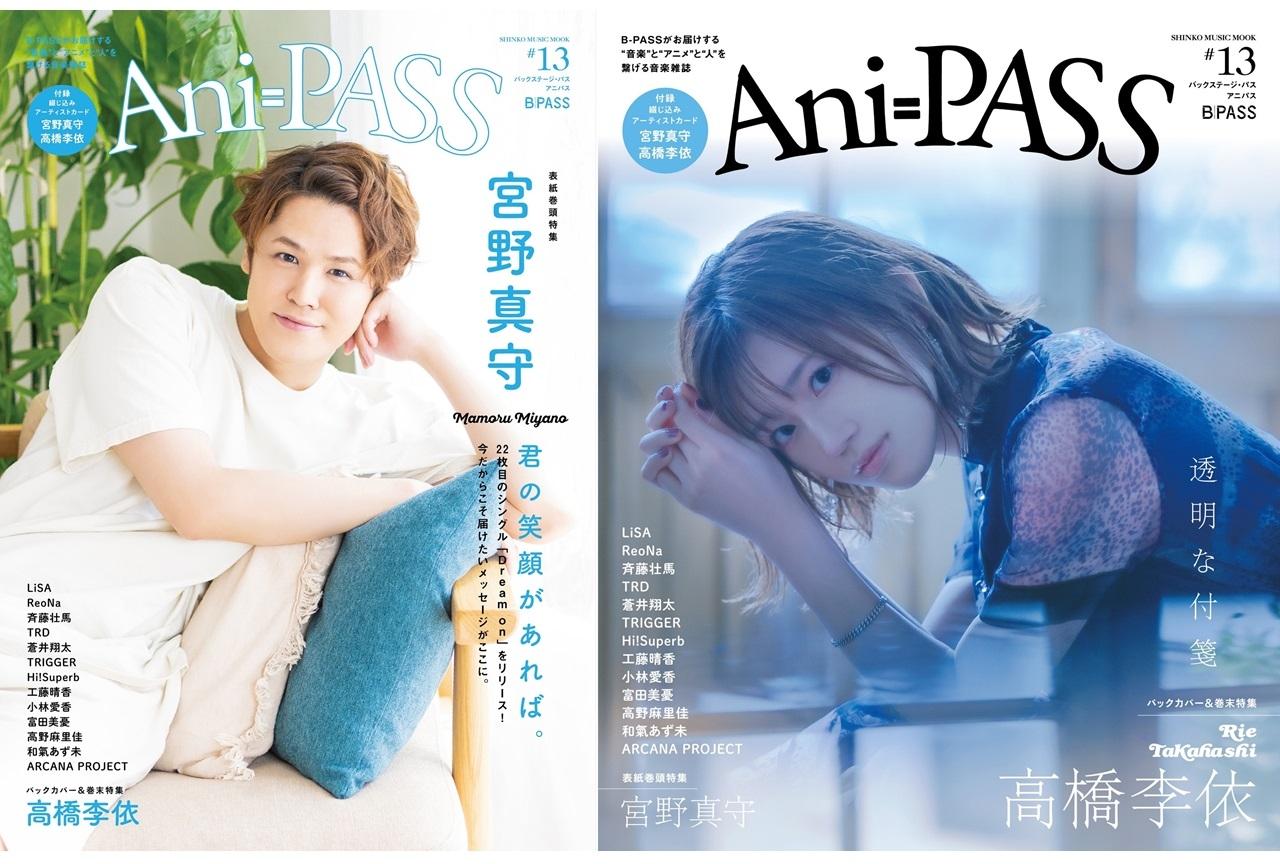 宮野真守、高橋李依ら人気声優が登場する雑誌「Ani-PASS #13」6/30発売