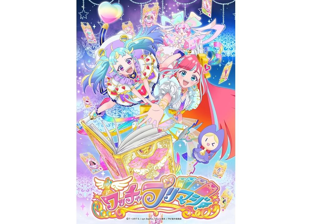 プリティーシリーズ10周年記念作品『ワッチャプリマジ!』発表!10月よりアニメ放送開始