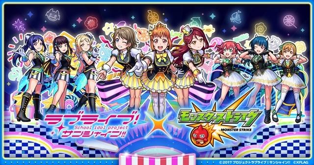 『ラブライブ!サンシャイン!!』新曲「KU-RU-KU-RU Cruller!」アニメーションPV付きシングルが9/22発売! ゲーム『モンスターストライク』とコラボ決定-7