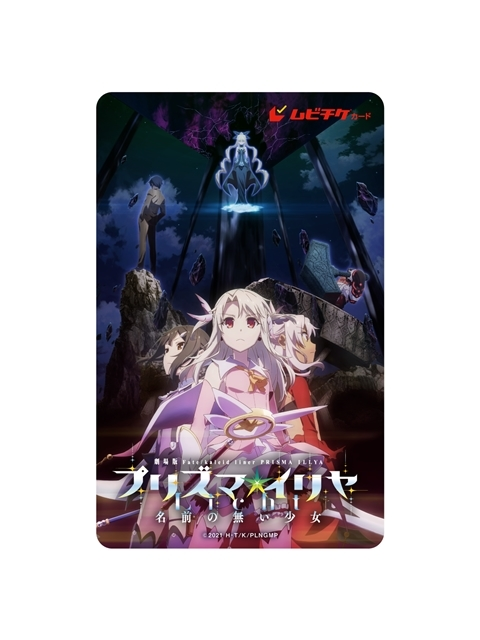 劇場版『Fate/kaleid liner プリズマ☆イリヤ Licht 名前の無い少女』8月27日公開決定! 栗林みな実さんが歌う主題歌を使用した本予告映像も公開-13
