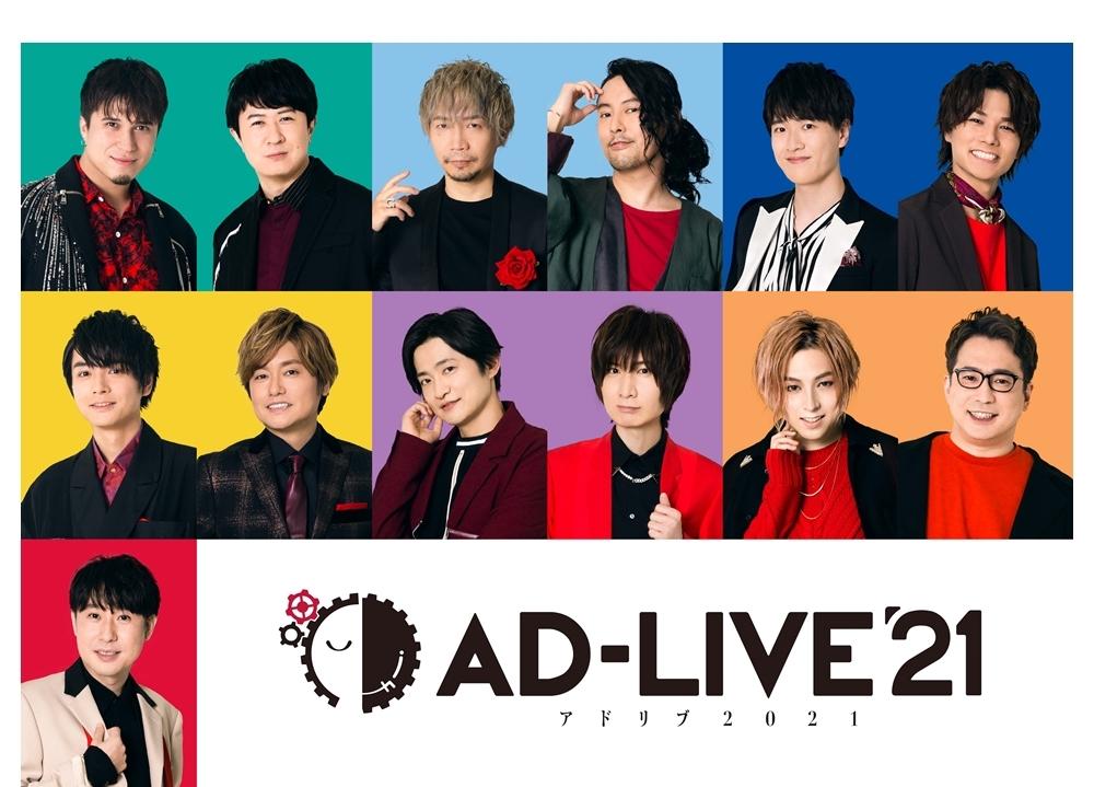 舞台劇『AD-LIVE』最新公演、木村昴・杉田智和ら出演者13名解禁!