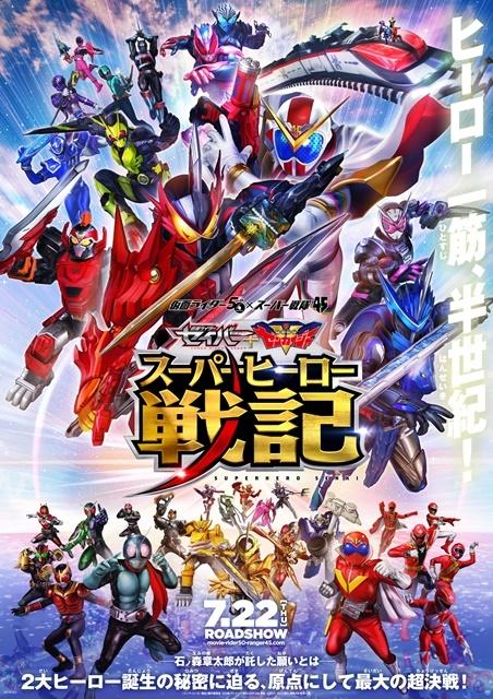 セイバー+ゼンカイジャー スーパーヒーロー戦記-1