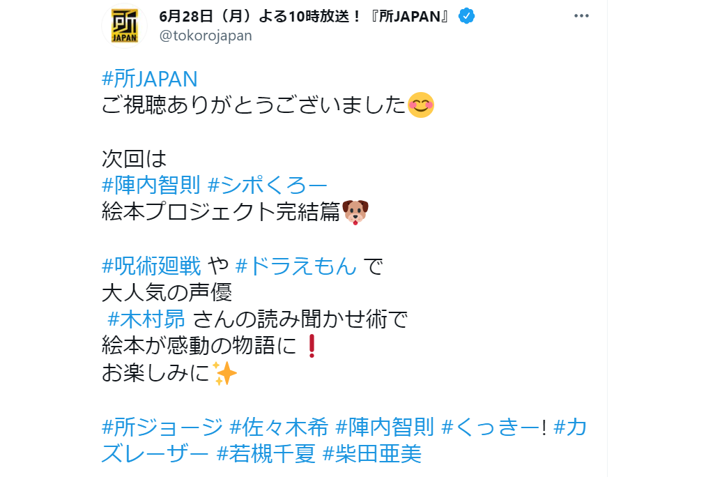 声優・木村昴が6/28放送関西テレビ『所JAPAN』に出演決定