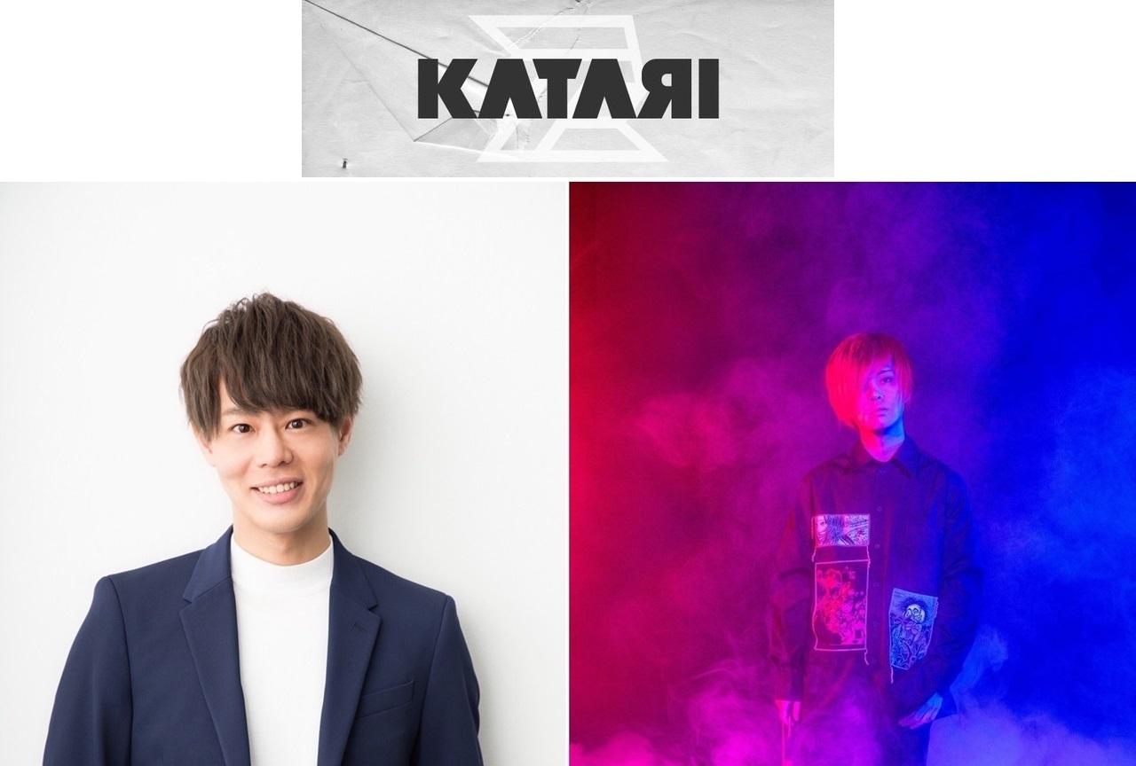 声優・神尾晋一郎所属の純文学樂団「KATARI」ワンマンライブ開催決定