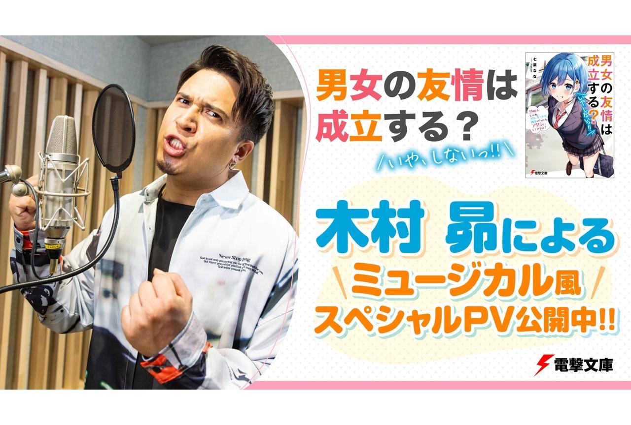 ラノベ『だんじょる』声優・木村昴が歌うミュージカル風スペシャルPVが公開