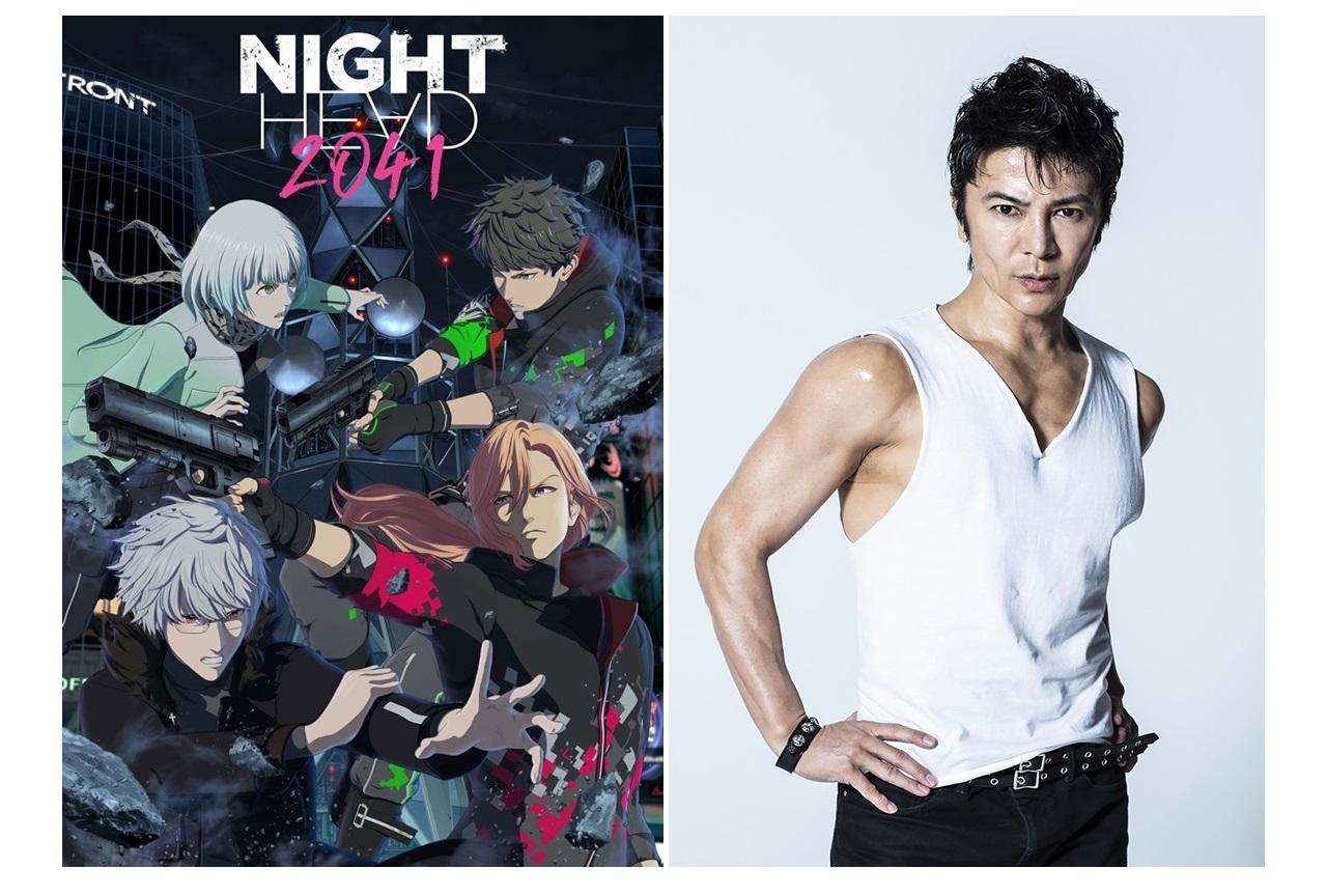 夏アニメ『NIGHT HEAD 2041』島﨑信長、小野賢章出演特番が放送