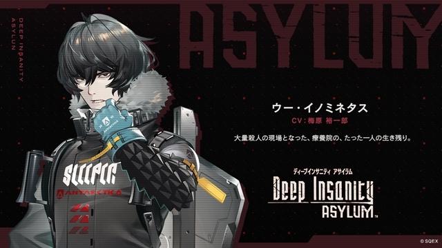 スクウェア・エニックスの新たなメディアミックスプロジェクト『Deep Insanity(ディープインサニティ)』始動! 声優・下野紘さん出演で、TVアニメが2021年10月放送予定-13