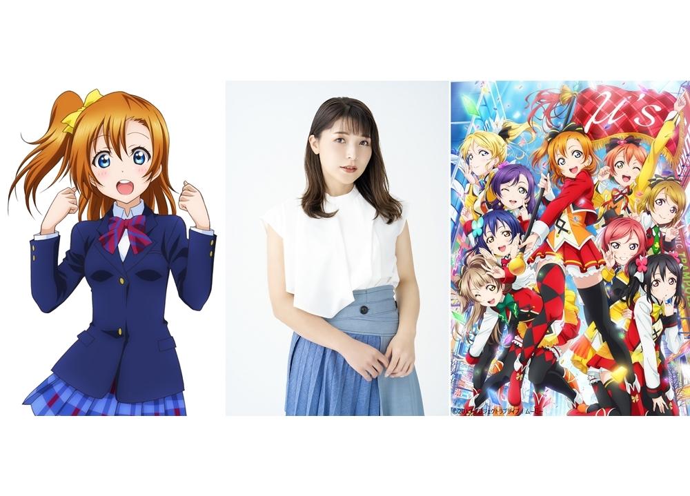 NHK総合「アニソン!プレミアム!『ラブライブ!SP』」声優・新田恵海が番組アンバサダーに就任
