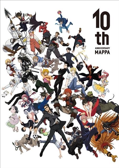 アニメーションスタジオMAPPAは2021年6月で設立10周年! 関連作品の主人公たちが大集合したキービジュアルとSPムービー公開-1