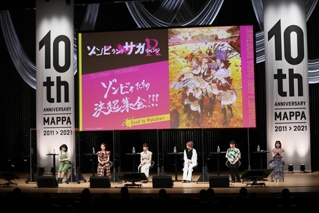 TVアニメ『ゾンビランドサガ リベンジ』10月の幕張LIVEに向けた決起集会を開催! MAPPA設立10周年イベントより公式レポート到着-1