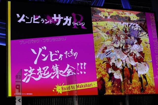 TVアニメ『ゾンビランドサガ リベンジ』10月の幕張LIVEに向けた決起集会を開催! MAPPA設立10周年イベントより公式レポート到着-3