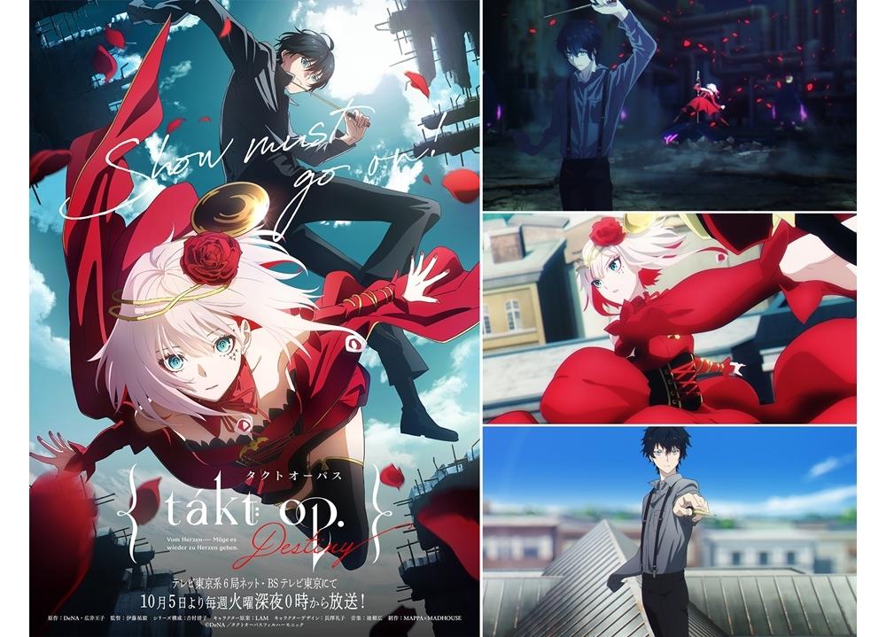 TVアニメ『takt op.Destiny』10/5放送スタート!出演声優に内山昂輝