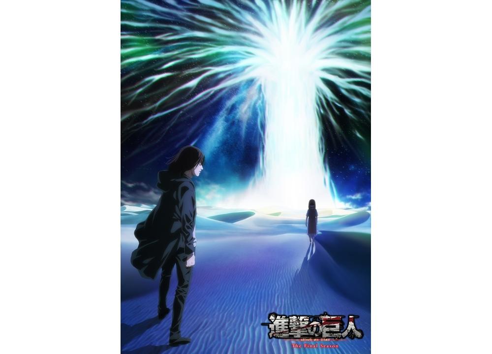 TVアニメ『進撃の巨人』The Final Season Part 2よりティザービジュアル公開!