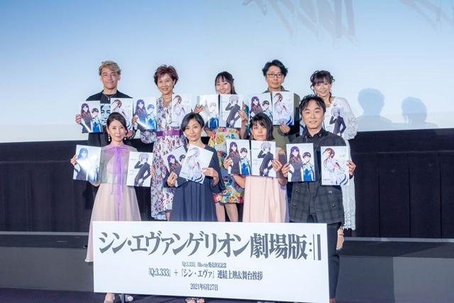 坂本真綾さん、三石琴乃さんら声優陣9名が登壇した『Q:3.333』+『シン・エヴァンゲリオン劇場版』連結上映舞台挨拶レポート|『シンエヴァ』のケンスケは縁の下の力持ちとして人と人の縁を繋ぐポジション-1