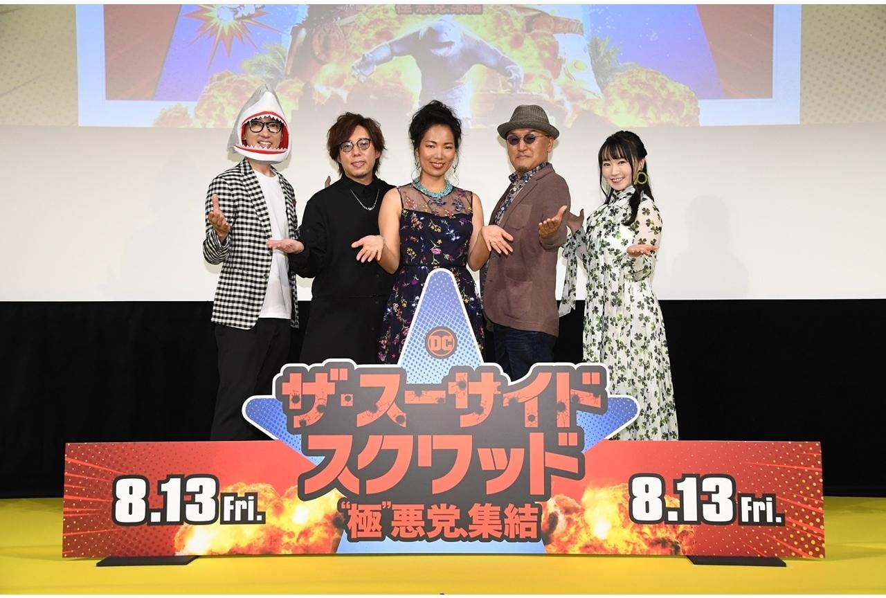 声優・水樹奈々ら登壇 映画『ザ・スーサイド・スクワッド』キックオフイベント公式レポ