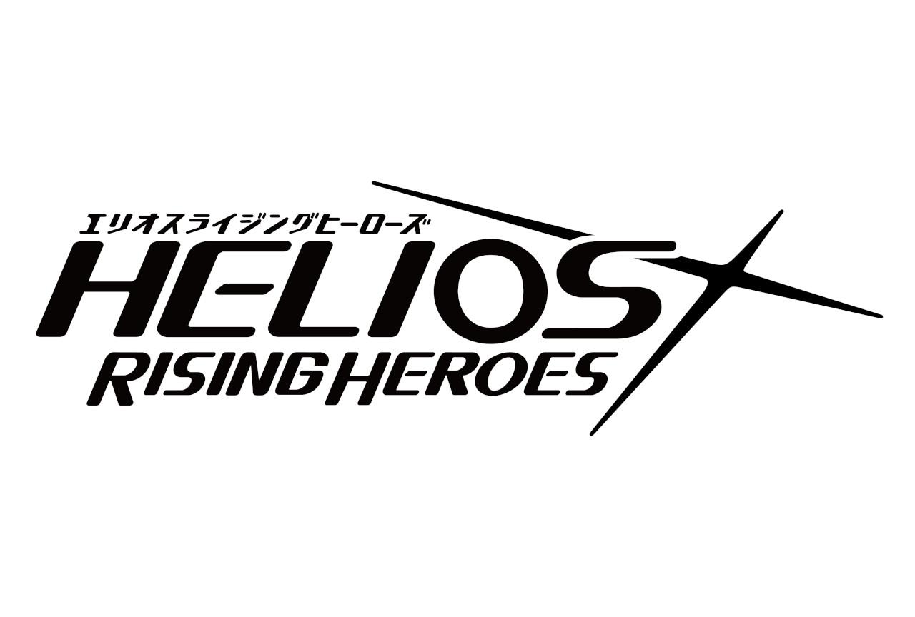 『エリオスR』エンディングCD Vol.5のトラックリスト公開!