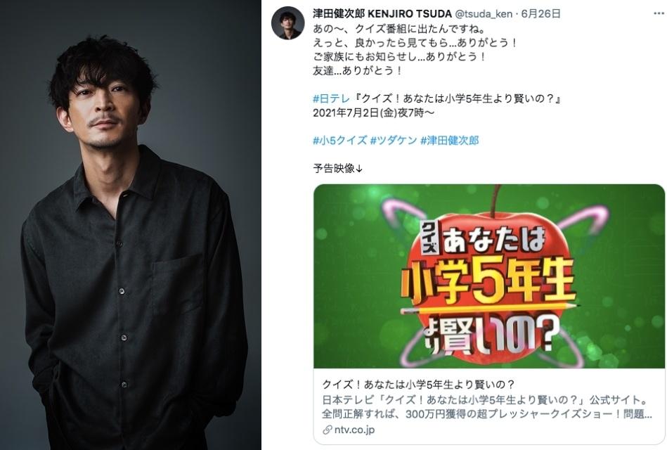 声優・津田健次郎が日テレ『クイズ!あなたは小学5年生より賢いの?』に出演