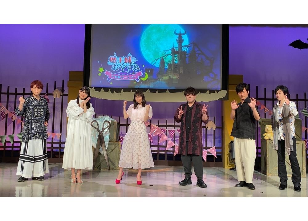 SPイベ『「魔王城でおやすみ」大安眠パーティー』公式レポ到着!