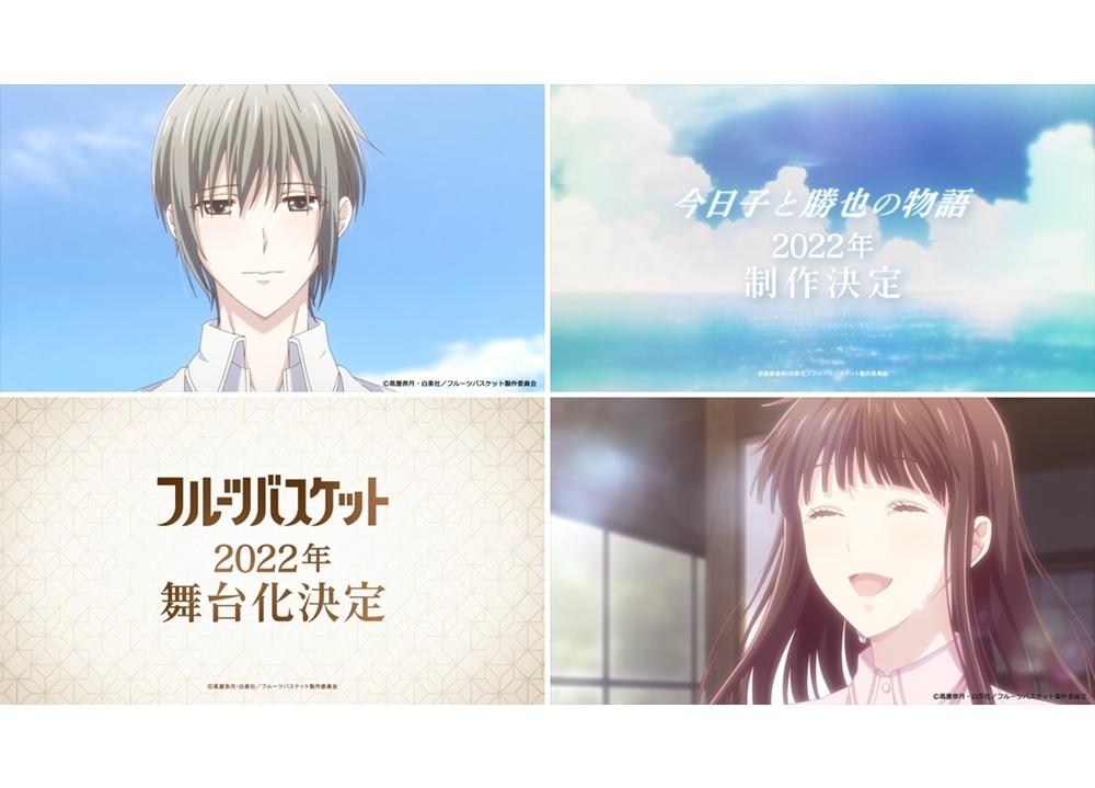 『フルバ』本田透の両親のエピソードが2022年アニメ制作決定、2022年舞台上演も!